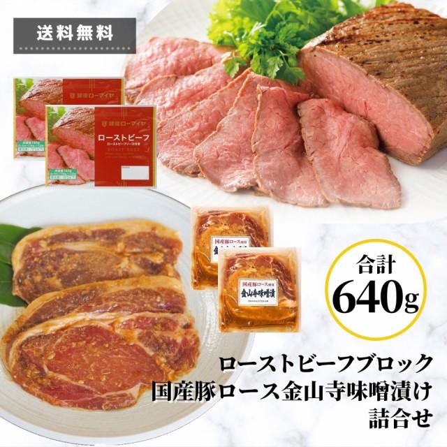 ローストビーフ ブロック 国産豚ロース 金山寺味噌漬け 合計 640g セット 贈り物 肉 送料無料 冷凍食品 人気 お買い得 牛肉 豚肉 お肉 詰
