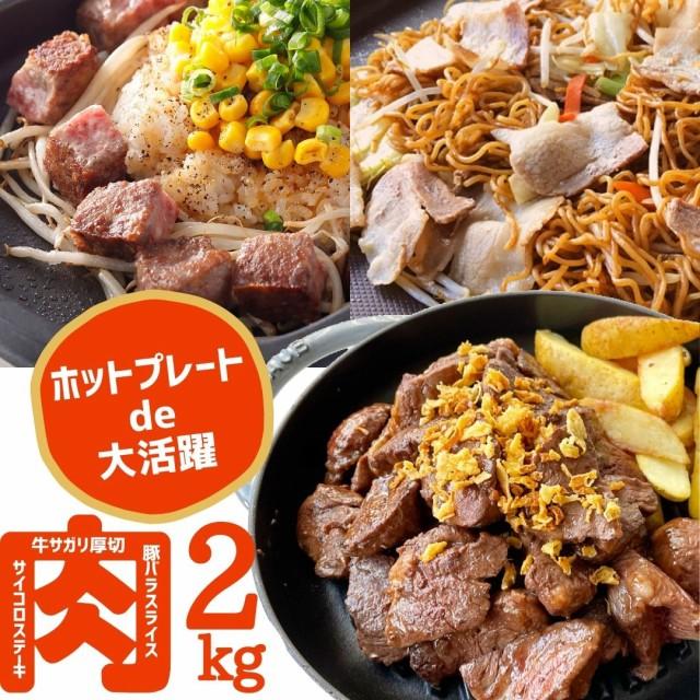 ホットプレートセット 食品 肉 2kg 3種 スターゼン 牛サガリ サイコロステーキ 国産牛 豚バラ スライス業務用 小分け 冷凍食品 簡単 時短
