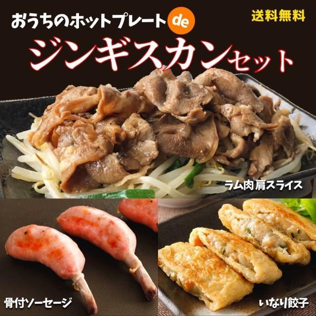 ジンギスカン セット 食品 肉 1.28kg 3種 スターゼン ジンギスカン セット ラム肉 肩スライス ソーセージ いなり 餃子 業務用 小分け 冷
