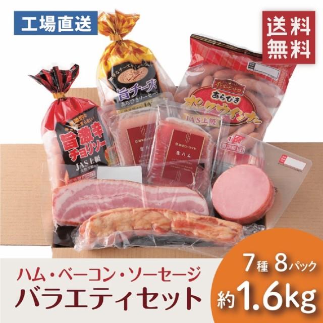 工場直送 福袋 ベーコン ロースハム ソーセージ 詰め合わせ 1.6kg 送料無料 肉 ハム ウインナー 業務用 冷蔵 国内製造 大容量 グルメ 豚