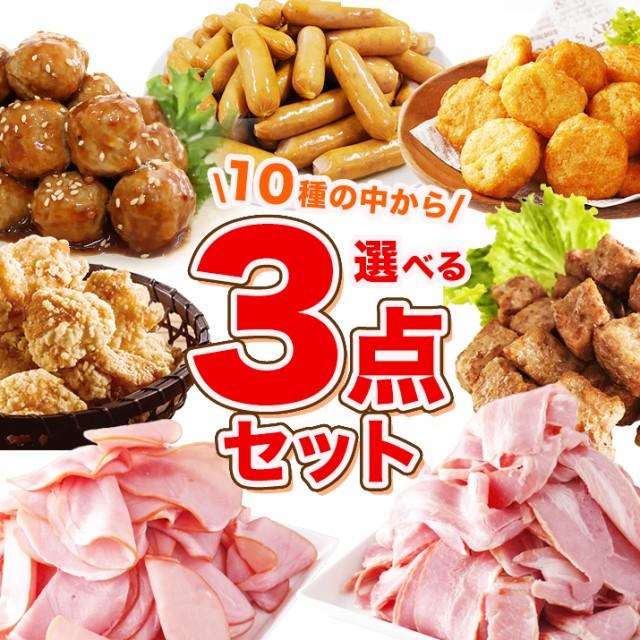 メガ盛り 肉 選べる3点 セット 最大4 5kg 冷凍食品 訳あり 業務用 送料無料 食品 コロナ 応援 一人暮らし お徳用 ベーコン ハム ステーキ