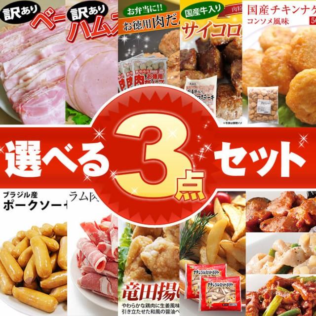 メガ盛り 肉 選べる3点 セット 最大4 5kg 冷凍食品 訳あり 業務用 送料無料 お徳用 ベーコン ハム 竜田揚げ ステーキ 味付き肉 ウインナ