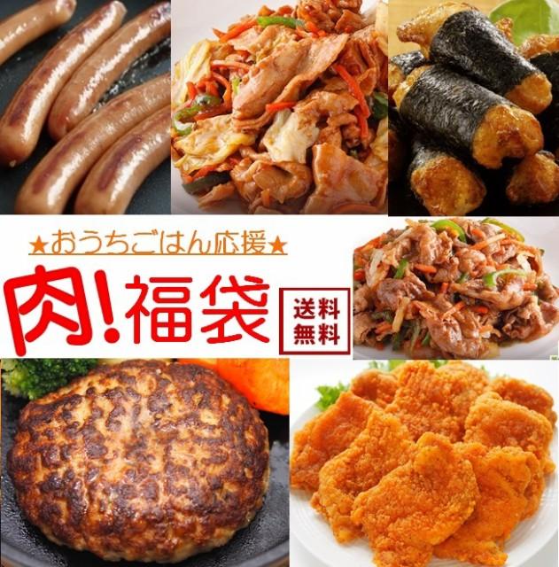 肉 福袋 食品 6種 約3 1kg 冷凍食品 おうちごはん 冷凍食品 訳あり アウトレット 業務用 ミールキット ハンバーグ フライドチキン ウイン