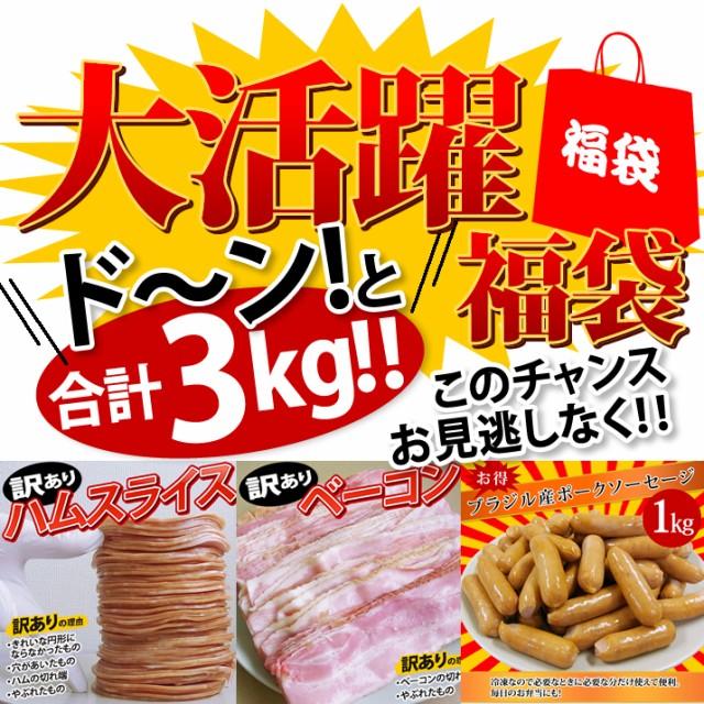 ベーコン ロースハム ポーク ソーセージ 3kg 肉 訳あり わけあり アウトレット 大容量 セット 送料無料 大活躍 大容量 豚肉 豚ロース 豚