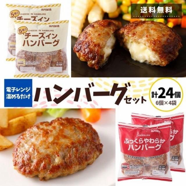 ハンバーグ 冷凍 2種 セット 2.28kg 24個 送料無料 母の日 ギフト 温めるだけ レンジ チーズインハンバーグ 冷凍食品 おうちごはん 大容