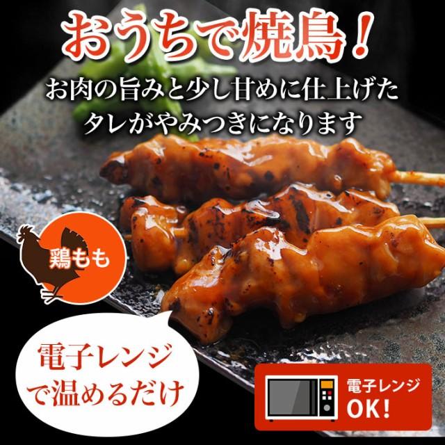 焼鳥 焼き鳥 炭火焼 やきとり もも もも串 鶏肉 とり たれ付 味付き 冷凍食品 冷凍 大容量 肉 お肉 串 レンジ 簡単調理 簡単 時短 美味し