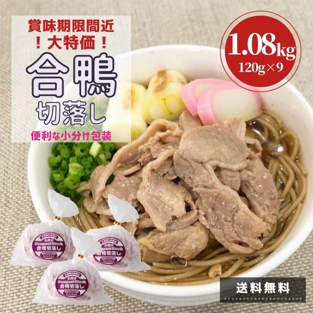 [賞味期限間近] 合鴨スライス 1kg (120g×9) 訳あり 食品ロス 送料無料 冷凍 鴨肉 スライス済み もも肉 モモ肉 鴨 小分け 鴨鍋 鍋セット