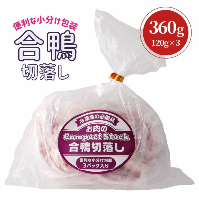 合鴨スライス 360g 冷凍 鴨肉 スライス済み モモ肉 もも肉 鴨 業務用 小分け 冷凍食品 鴨南蛮 鴨そば 簡単 時短 夕食 おかず 鍋 スターゼ