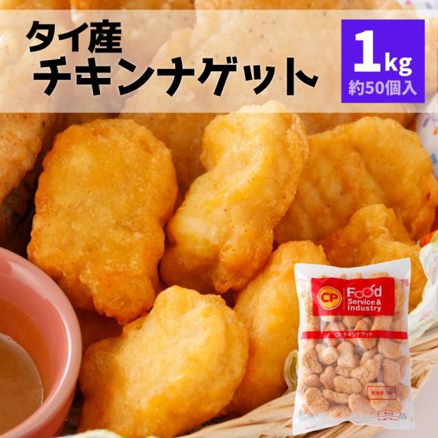チキンナゲット 1kg 約50個 タイ産 冷凍 冷凍食品 業務用 チキン ナゲット 鶏肉 鶏むね肉 レンジ お弁当 おやつ おつまみ 夜食 電子レン