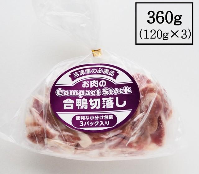 合鴨スライス 360g 冷凍 鴨肉 スライス済み モモ肉 もも肉 鴨 業務用 小分け 冷凍食品 鴨鍋 鍋セット 鴨南蛮 鴨そば 簡単 時短 夕食 おか