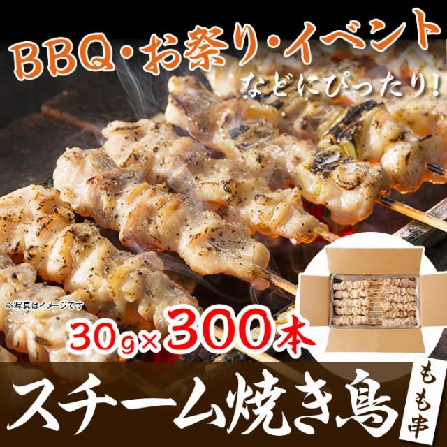 焼鳥 スチーム 焼き鳥 もも串 加熱済み 9kg 大容量 業務用 お徳用 冷凍食品 冷凍 お弁当 おつまみ おやつ 夜食 軽食 お祭り パーティ ポ