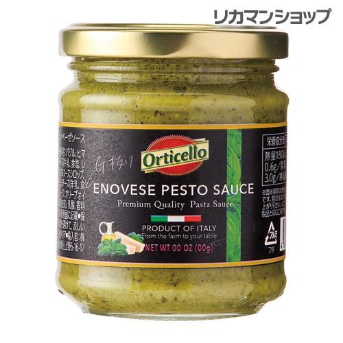 パスタソース ジェノベーゼ 190g 瓶 単品販売 オルティチェロ orticello genovese pesto sauce pastasauce セット イタリア 長S