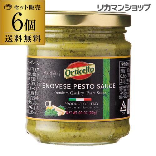 送料無料 パスタソース ジェノベーゼ 190g 瓶×6個 1個あたり350円 オルティチェロ orticello genovese pesto sauce pastasauce 長S