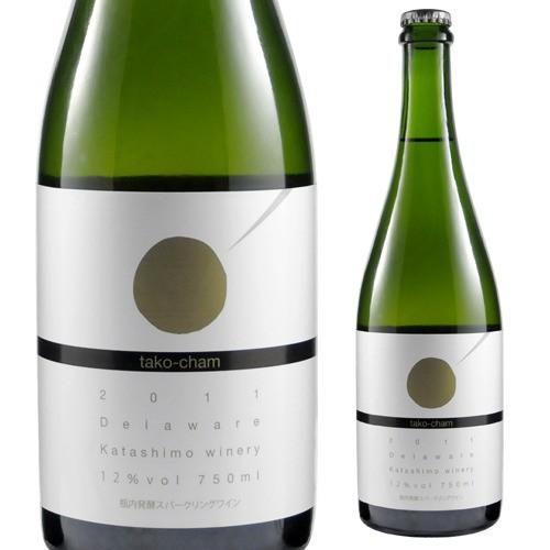たこシャン カタシモワイナリー スパークリングワイン デラウェア[日本ワイン][国産 ワイン][長S]