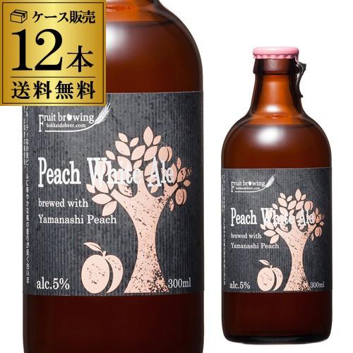 送料無料 北海道麦酒醸造 クラフトビール ピーチホワイトエール 300ml 瓶 12本セット フルーツビール 地ビール 国産 長S