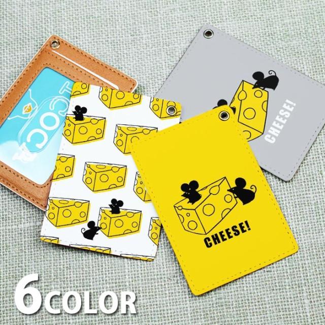 パスケース 定期入れ レディース チーズ ネズミ 鼠 カードケース ICカード かわいい 可愛い メンズ