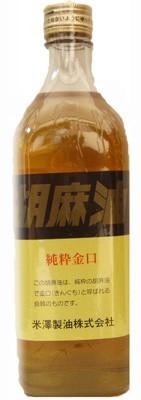 米澤製油 純粋胡麻油 450g(旧 正直村 純胡麻油)