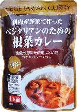ベジタリアンのための根菜カレー・中辛 200g お得な10個セット