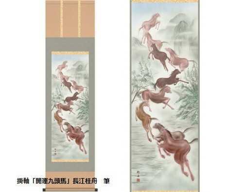 【掛け軸 掛軸 年中 開運】 掛軸「開運九頭馬」長江桂舟 筆