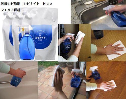 乳酸カビ取剤 カビナイト Neo 2Lx3個組 【カビ取り カビ取り剤 除菌洗浄剤 送料無料 浴室 おふろ バス 掃除用洗剤 プロ 風呂