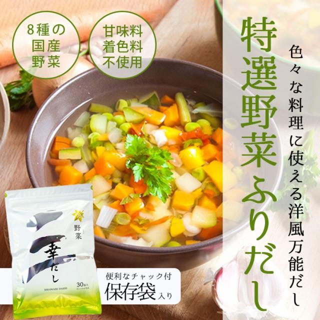 三幸産業 幸だし 野菜(特選 野菜ふりだし) 180g(6g×30袋) 送料無料 保存料・甘味料・着色料不使用