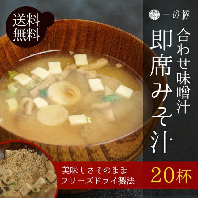 合わせ味噌汁 フリーズドライ製法 214g(10.7g×20袋) 20杯分