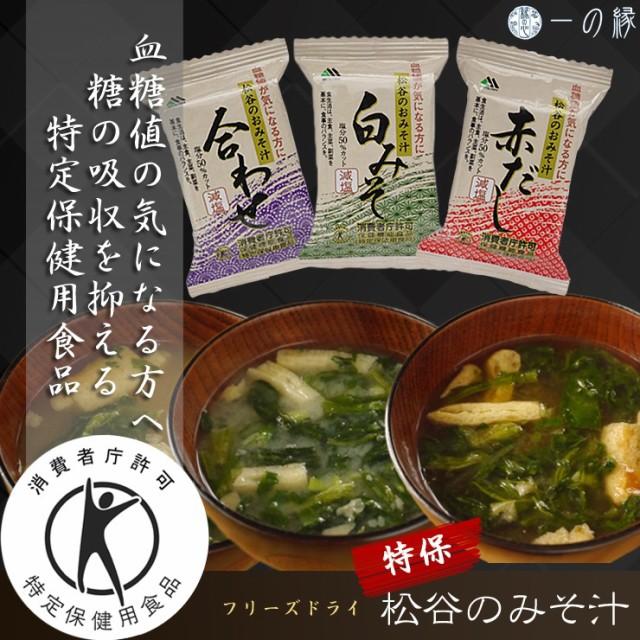 【特定保健用食品】松谷のおみそ汁 赤だし 白みそ 合わせ 9食分 フリーズドライ【特保/減塩/即席/味噌汁】