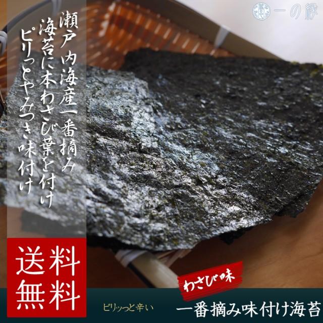本わさび葉使用 瀬戸内海産 一番摘み 味付け海苔(わさび味) 8切8枚×5袋 (全形5枚分)