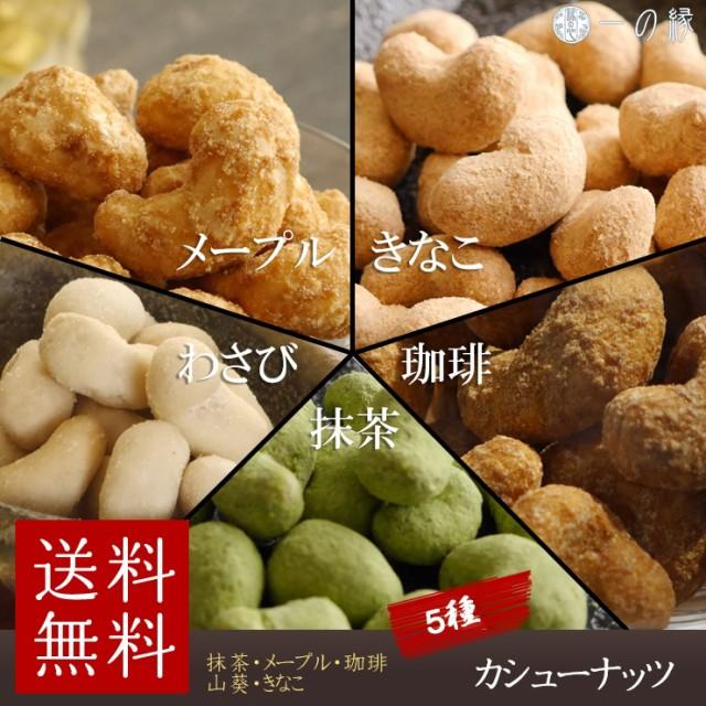 豆菓子 カシューナッツ 5種類の味セット きなこ 抹茶 メープル コーヒー わさび メール便 送料無料