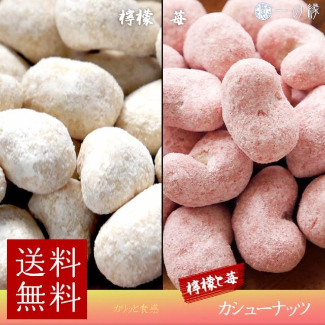 豆菓子 瀬戸内レモン + イチゴ カシューナッツ 各50g(100g) メール便 送料無料