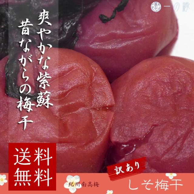 訳あり 紀州南高梅 紫蘇 昔ながらのすっぱい しそ梅干し 塩分20% 600g (100g×6) 梅干/化学調味料無添加/送料無料