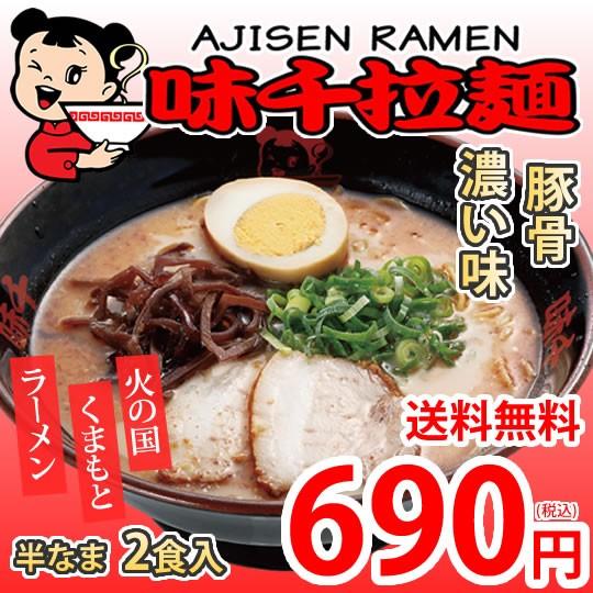 ラーメン 味千ラーメン 濃い味 豚骨ラーメン 送料無料 2食 半なま麺 お取り寄せ 熊本ラーメン ご当地ラーメン