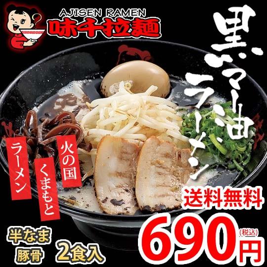 ラーメン 味千ラーメン 黒マー油 豚骨ラーメン 送料無料 2食 半なま麺 お取り寄せ 熊本ラーメン ご当地ラーメン