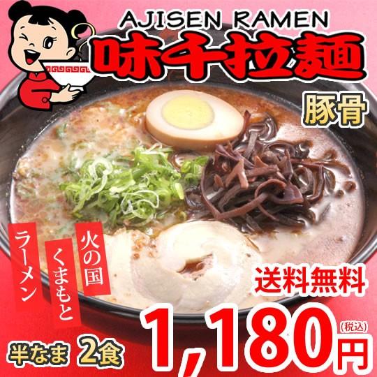 ラーメン 味千ラーメン 豚骨ラーメン 送料無料 2食 半なま麺 お取り寄せ 熊本ラーメン ご当地ラーメン
