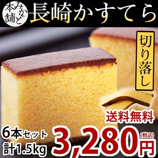 カステラ 送料無料 訳あり 6本セット 1.5kg 長崎かすてら 切り落とし プレーン みかど本舗 和菓子 洋菓子 ケーキ スイーツ