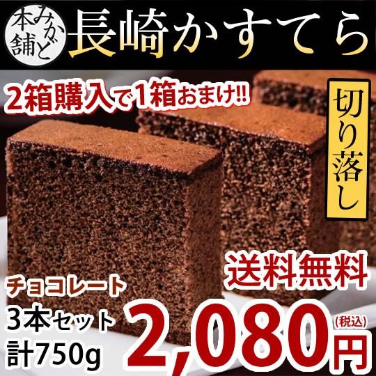 カステラ 送料無料 チョコ 訳あり 長崎かすてら 切り落とし チョコレート 3本セット 計750g 2箱購入で1箱おまけ お取り寄せ お取り寄せ