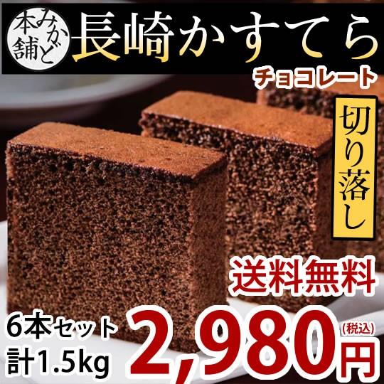 カステラ 送料無料 チョコ 訳あり 長崎かすてら 切り落とし チョコレート 6本セット 計1.5kg お取り寄せ お取り寄せグルメ みかど本舗 和