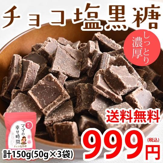 チョコレート チョコ塩黒糖 50g×3袋 送料無料 ママの幸せ時間 お取り寄せ チョコ 洋菓子 黒糖 スイーツ
