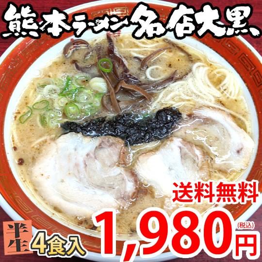 ラーメン 大黒ラーメン 豚骨ラーメン 送料無料 4食 半なま麺 お取り寄せ お取り寄せグルメ 熊本ラーメン ご当地ラーメン