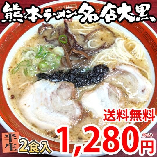 ラーメン 大黒ラーメン 豚骨ラーメン 送料無料 2食 半なま麺 お取り寄せ お取り寄せグルメ 熊本ラーメン ご当地ラーメン