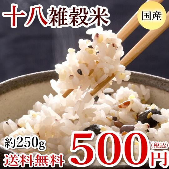 雑穀米 送料無料 十八雑穀米 お試し ポイント消化 500円 約250g入 米 お米 安心安全の国産 雑穀 穀米 十八穀米