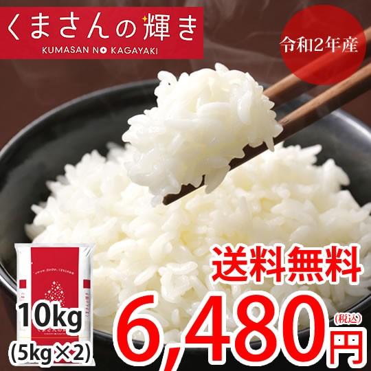 くまさんの輝き 米 10kg (5kg×2) 送料無料 令和2年産 熊本県産 お米 白米 玄米 コシヒカリ ヒノヒカリ 森のくまさん