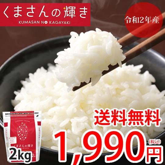 くまさんの輝き 米 送料無料 2kg 令和2年産 熊本県産 お米 白米 玄米 コシヒカリ ヒノヒカリ 森のくまさん