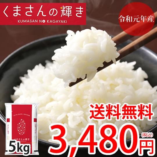 くまさんの輝き 米 5kg 送料無料 令和元年産 熊本県産 お米 白米 玄米 コシヒカリ ヒノヒカリ 森のくまさん