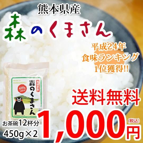 森のくまさん 米 送料無料 お試し 計900g 450g×2 約6合 熊本県産 お取り寄せ ポッキリ お米 白米 玄米 コシヒカリ ヒノヒカリ