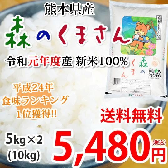 森のくまさん 米 送料無料 10kg(5kg×2) 令和元年産 新米 熊本県産 白米 お米 こめ 新米 ひのひかり こしひかり