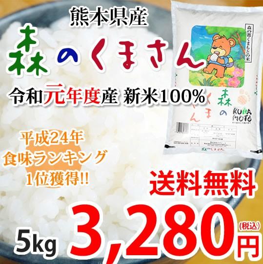 森のくまさん 米 送料無料 5kg 令和元年産 新米 熊本県産 白米 お米 こめ 新米 ひのひかり こしひかり