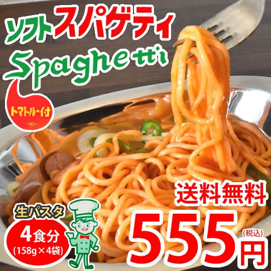 パスタ マルメイ ナポリタン 送料無料 4食 ソフトスパゲティ トマトルー付き ゆで生麺 スパゲティ 生パスタ お取り寄せ お取り寄せグルメ