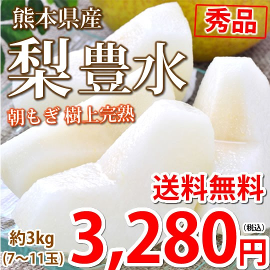 梨 豊水 送料無料 秀品 約3kg 熊本県産 お取り寄せ お取り寄せグルメ フルーツ ナシ なし 幸水 秋月 新高
