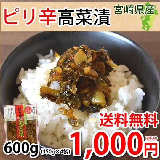 辛子高菜漬 高菜 漬物 600g(150g×4袋) 送料無料 ポッキリ お試し お取り寄せ 宮崎県産 ピリ辛たかな ポイント消化 つけもの